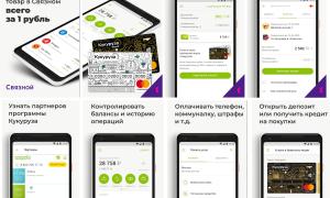 Приложение карты Кукуруза для iOS и Android