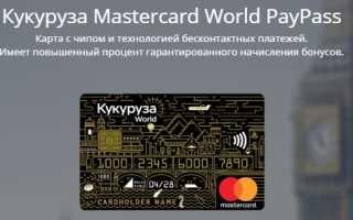 Карта Кукуруза World Mastercard