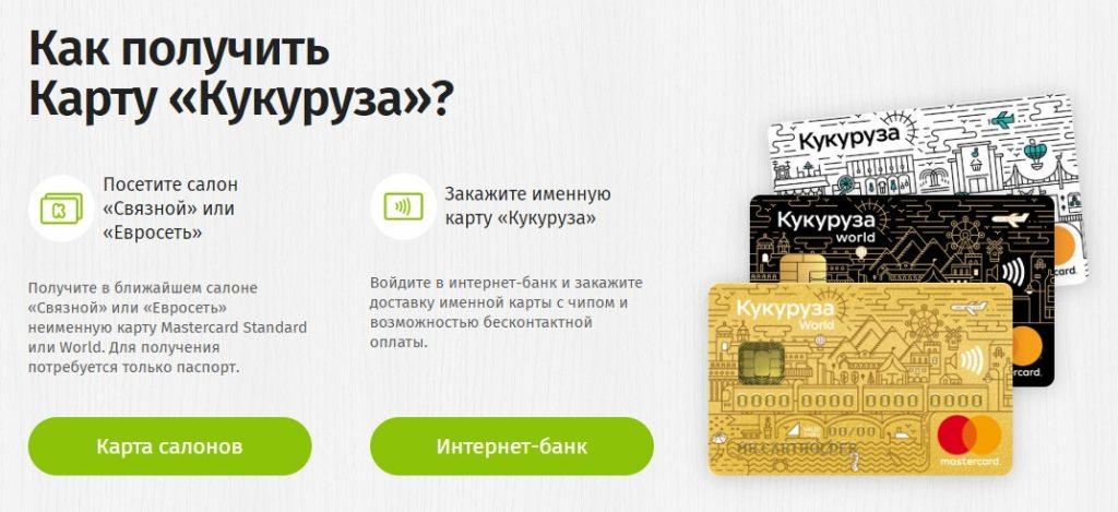 интернет банк карта кукуруза личный кабинет вход